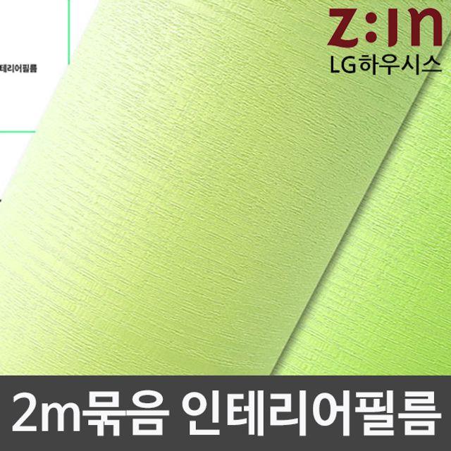 [현재분류명],LG 단색시트 2m묶음 우드그린 W2B-E2S96 헤라증정,