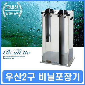 우산비닐포장 우산비닐커버 우산물기방지 2구포장기