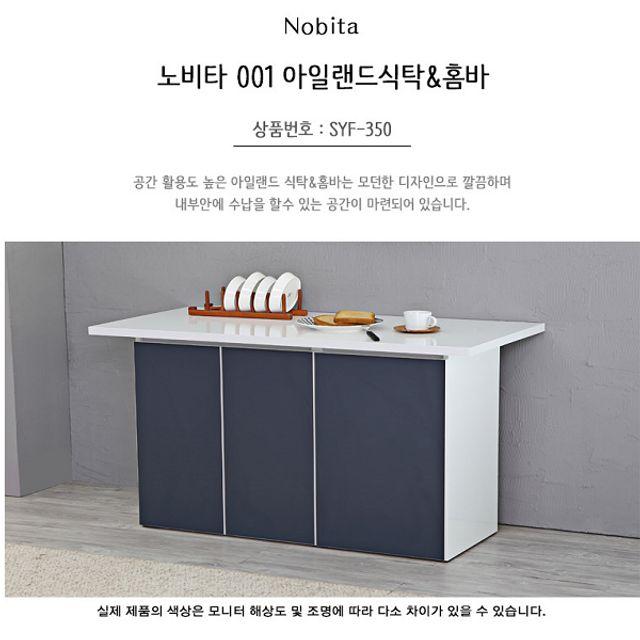 식탁겸용홈바 오픈형 아일랜드식탁 홈바 SYF 350 식탁