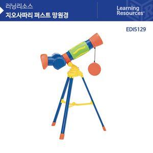 (러닝리소스) EDI5129 지오사파리 퍼스트 망원경