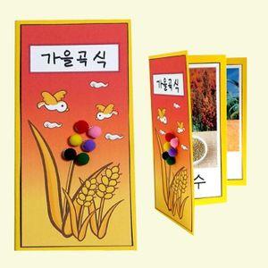 만들기가을곡식 책 만들기 10매