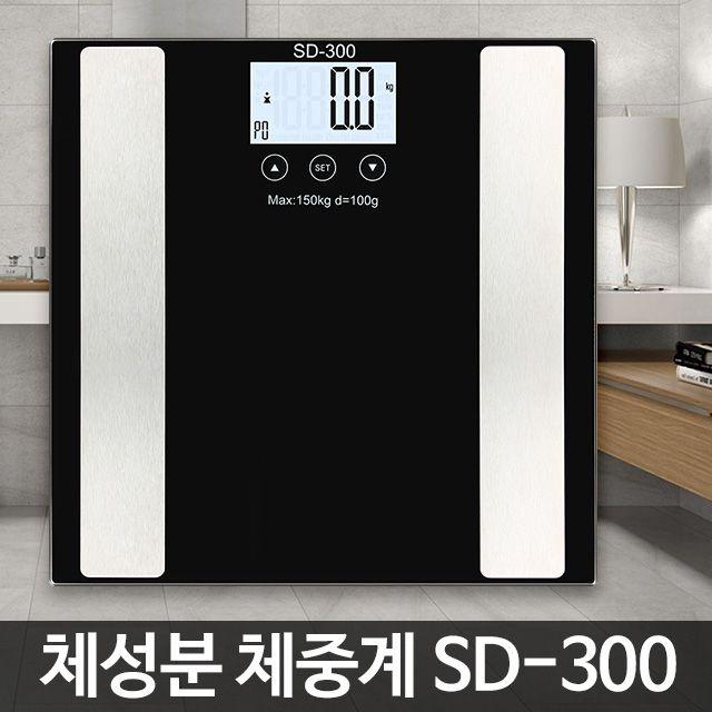 SD-300 정확한체중계 체지방 몸무게측정기 디지털저울