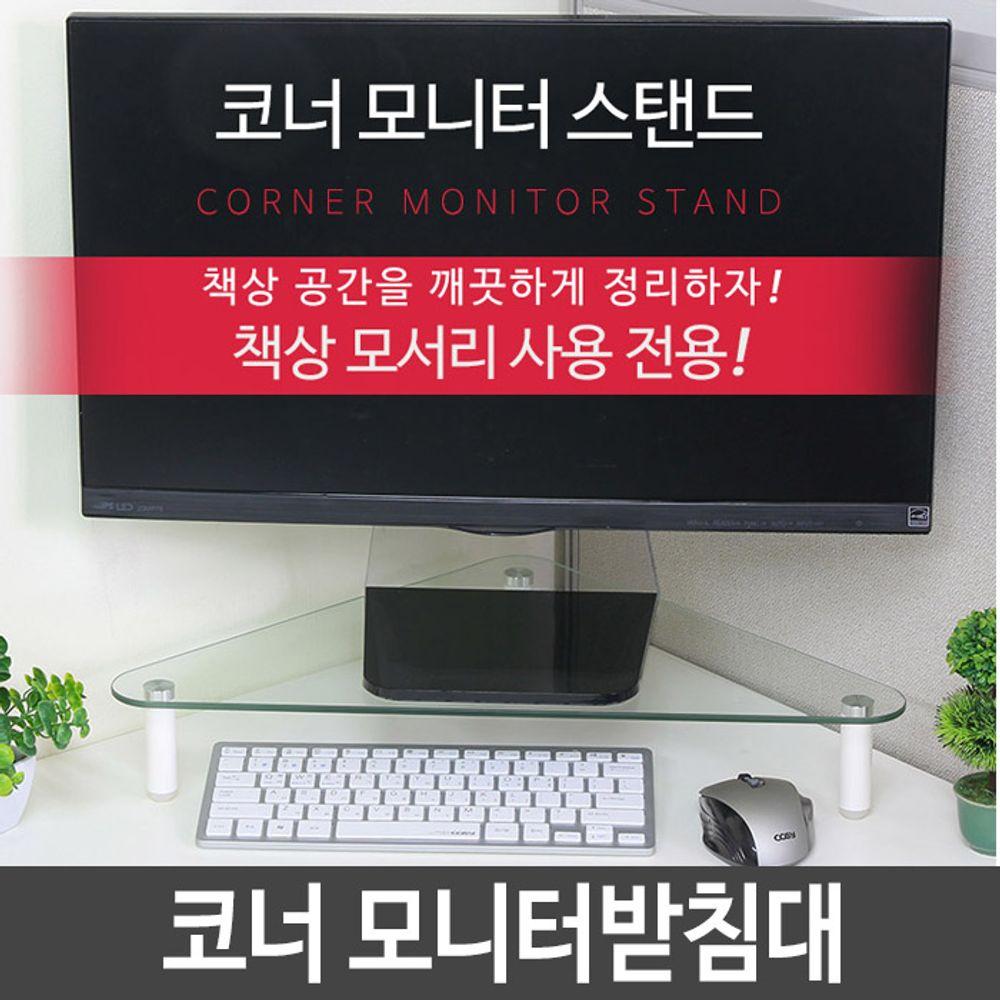 모서리모니터스탠드 컴퓨터모니터받침대 1개 [제작 대량 도매 로고 인쇄 레이저 마킹 각인 나염 실크 uv 포장 공장 문의는 네이뽕]