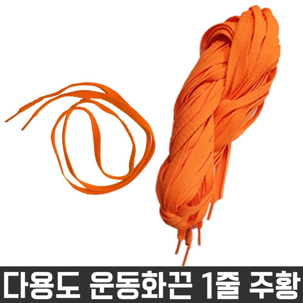 다용도 목걸이 넙적 신발 운동화 끈 주황색 1줄 재료