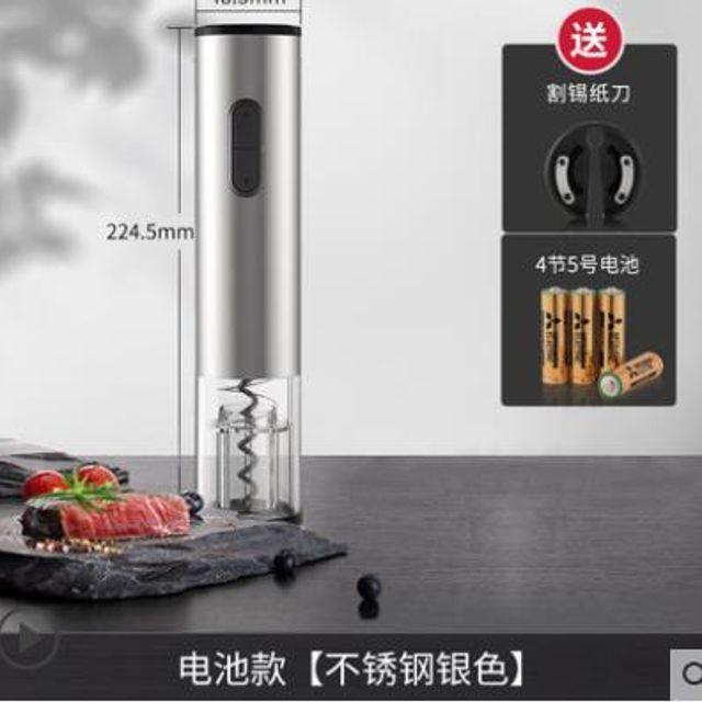 [해외] 전동 자동 와인 오프너 스틸 병따개 주방용품 28