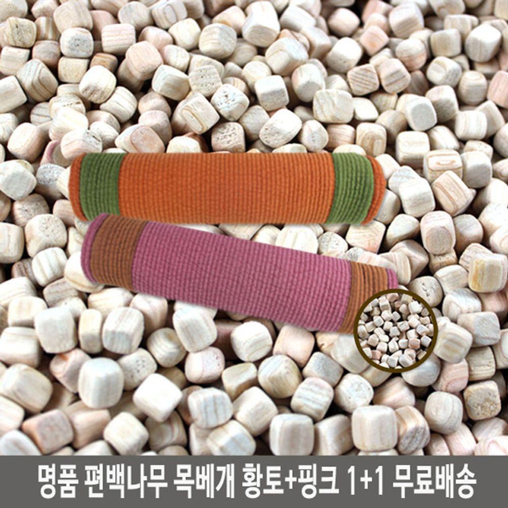 국내산 통풍베개 1+1 편백나무목베개 황토+핑크