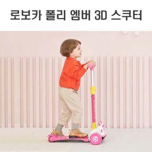 씽씽 달리는 로보카 폴리 엠버 3D 어린이 스쿠터