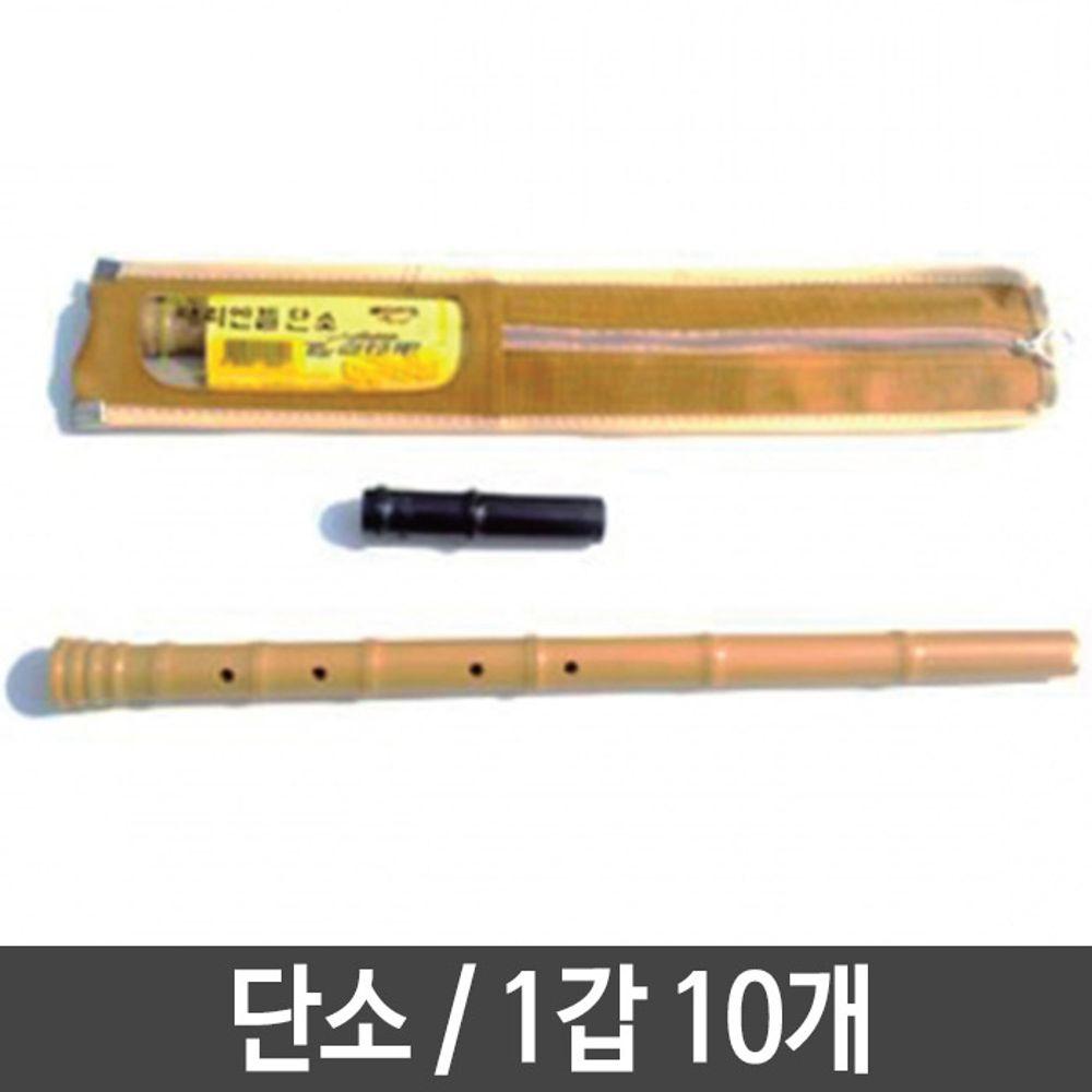단소 플라스틱 입문용 교재용 베리악기