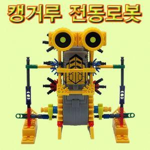 캥거루 전동 블럭로봇1