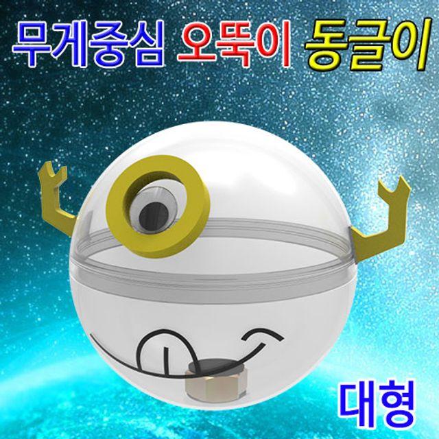 무게중심 오뚝이볼 동글이 일반형 5인용