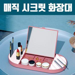매직 시크릿 화장대 / 내맘대로 탈부착 / 거울포함