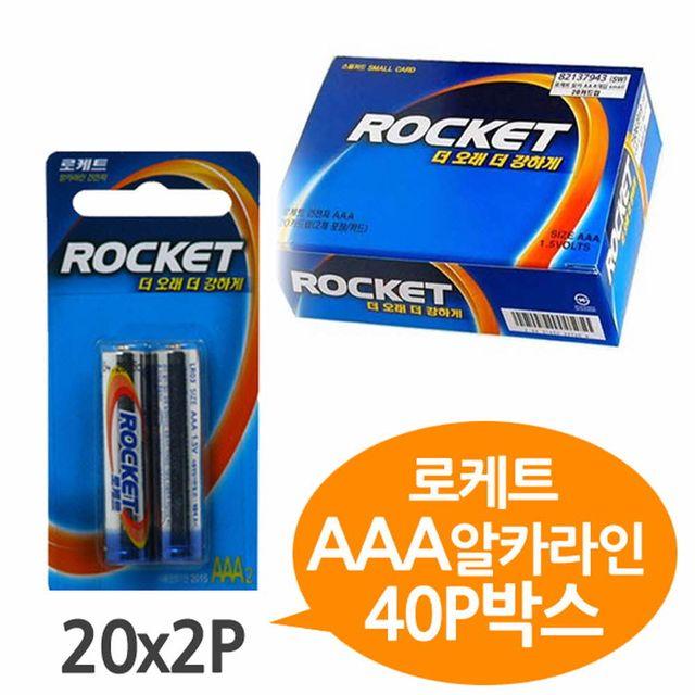 W 로케트 알카라인 AAA건전지 40P 박스 LR3 밧데리