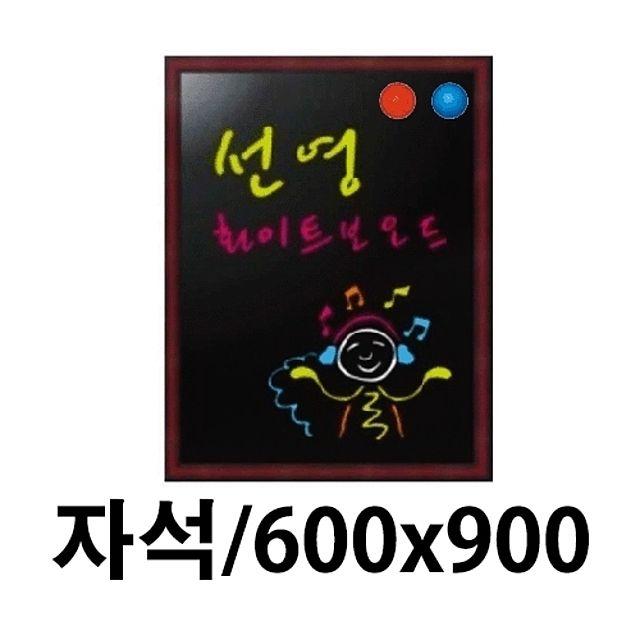 선영 블랙보드게시판 자석 600X900.