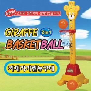 성장 발육 도움 키재기 기린 농구대