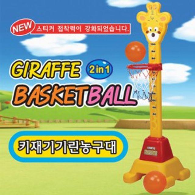 어린이 실내 스포츠 미니 기린 농구대 공놀이 농구링