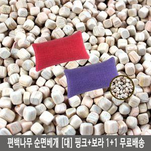 국내산 통풍베개 1+1 편백나무 순면베개(대)핑크+보라