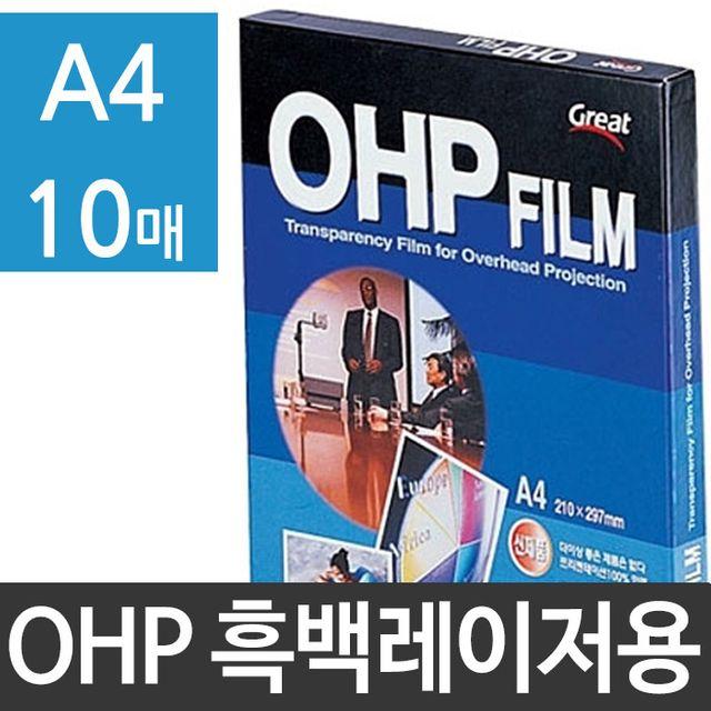 복사전용 OHP필름 투명필름 A4 소포장10매 PP7700