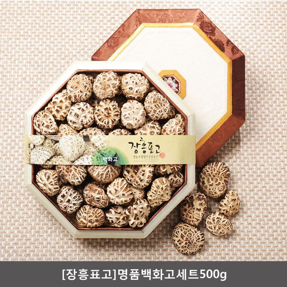 (장흥표고버섯)프리미엄 백화고세트500g 장흥동산표고,표고버섯,장흥표고.표고,백화고,흑화고,동고,슬라이스,버섯분말,버섯슬라이스,버섯