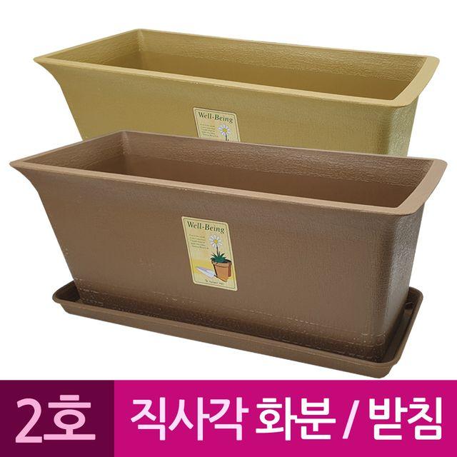 W 웰빙 직사각 플라스틱화분 화분받침 대2호