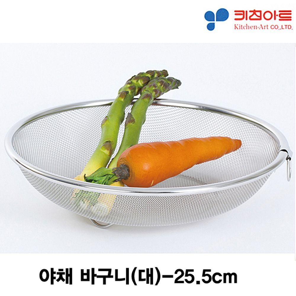 키친아트 야채 바구니(대)-25.5cm [제작 대량 도매 로고 인쇄 레이저 마킹 각인 나염 실크 uv 포장 공장 문의는 네이뽕]