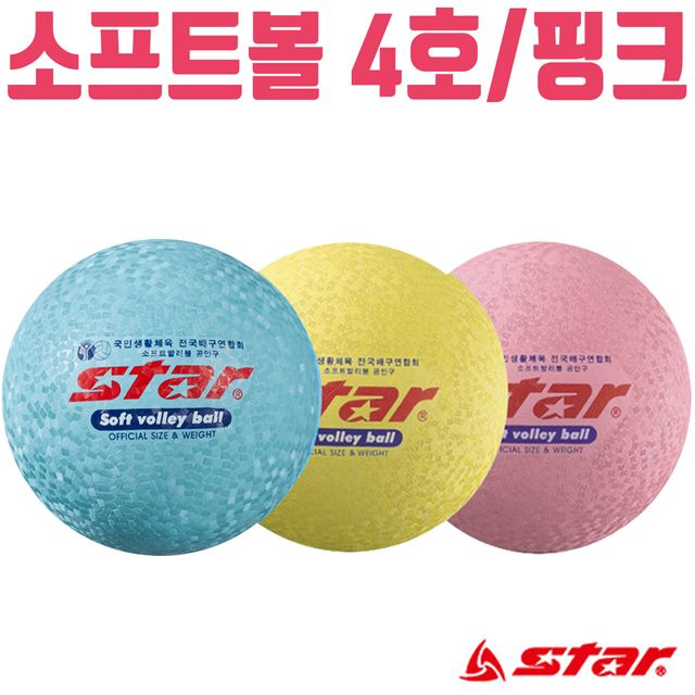 스타 소프트 발리볼 4호 배구 피구 족구 공 체육 핑크