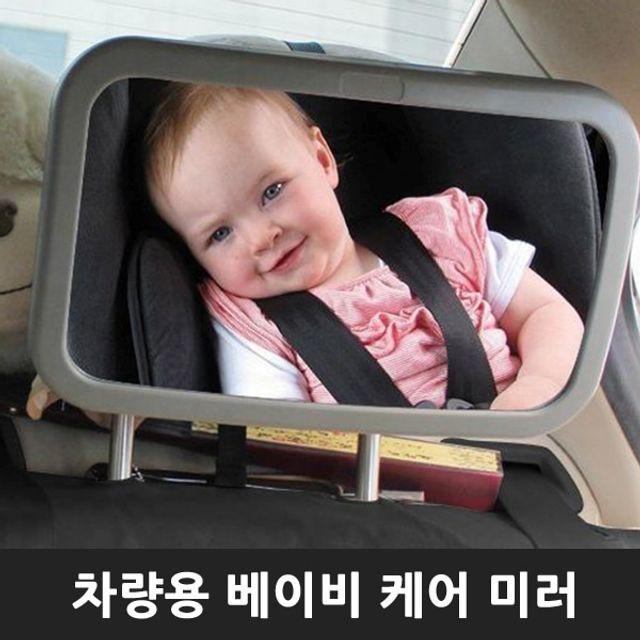 미니차량용베이비미러 안전미러 백미러 오목거울 룸미러 차량용시트 카시트