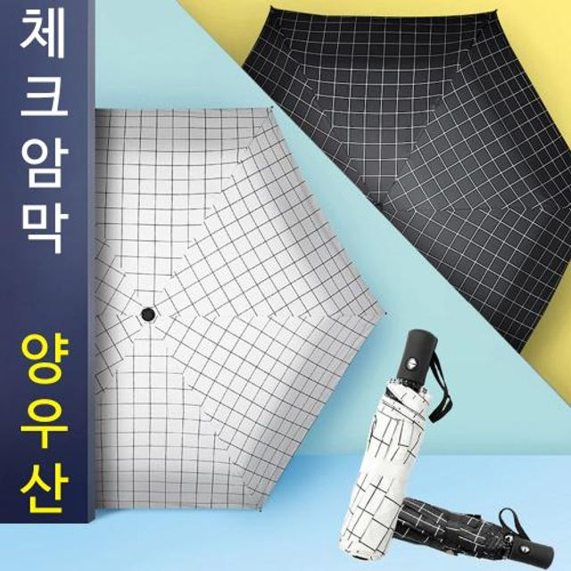 3단 자동 암막양우산 체크무늬 휴대용 우산 양산
