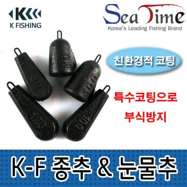 씨타임 케이피싱 종추 60호 70호 우럭추