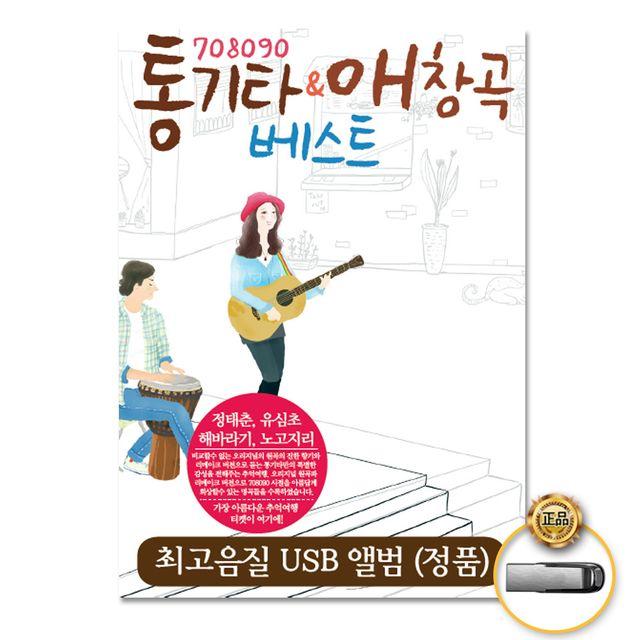 [더지엠]USB_708090통기타애창곡베스트70곡
