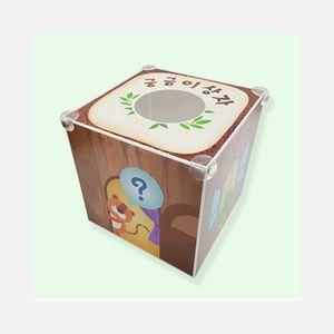 다용도 비밀 상자 궁금이 상자 어린이집 유아원 놀이