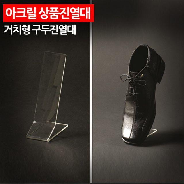 W 아크릴 상품진열대 거치형 구두진열대 소품진열