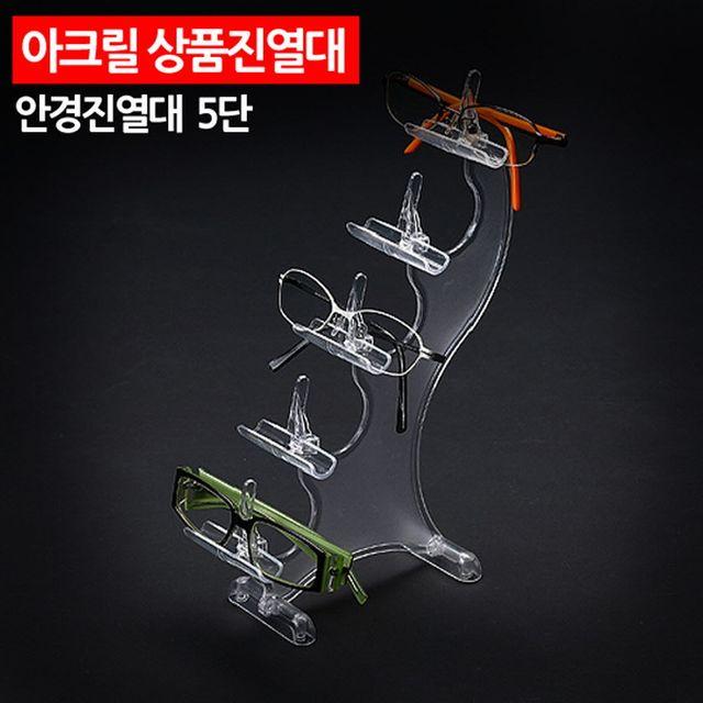 W 아크릴 상품진열대 안경진열대 5단 소품진열대