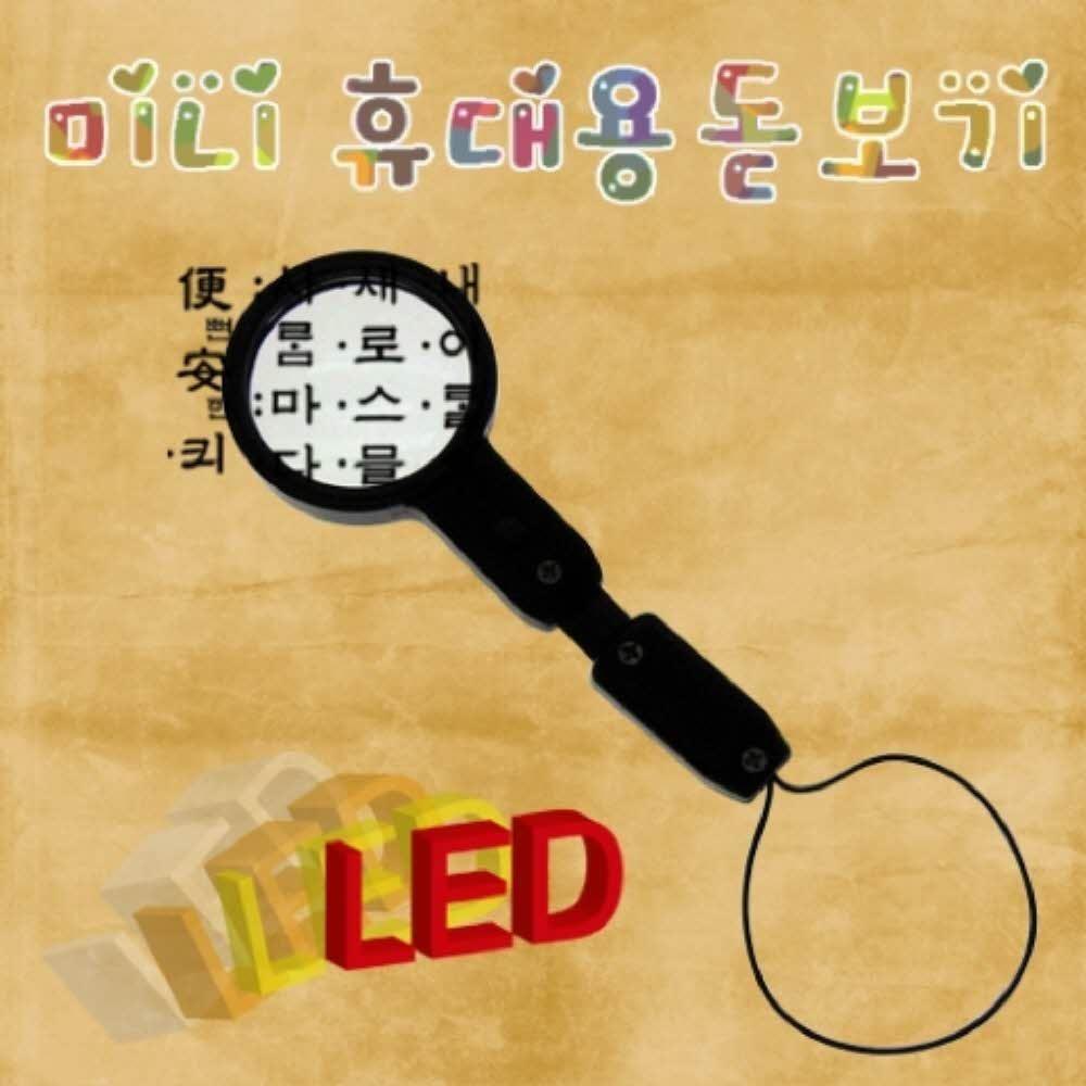 향앤미과학 LED 미니 휴대용돋보기
