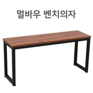 나무의자 식탁 장의자 긴의자 벤치의자 스틸프레임