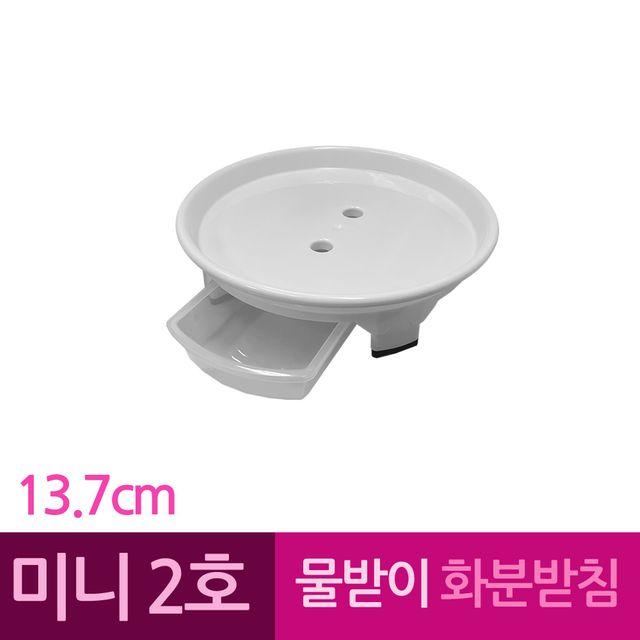 W 물받이 플라스틱 화병 화분받침 미니2호