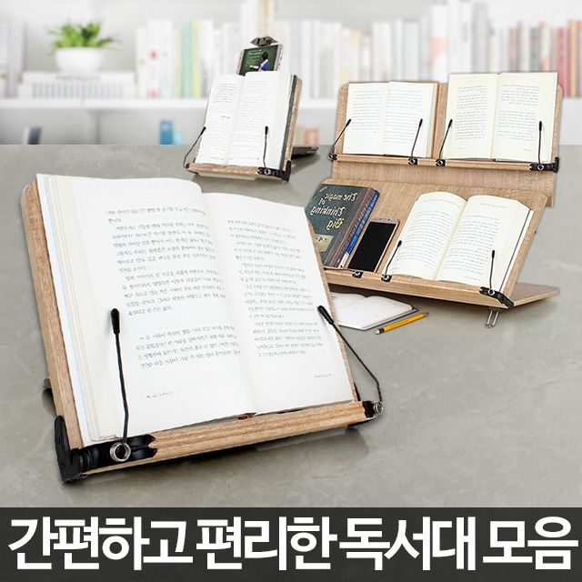 독서대 원목 책받침대 북스탠드 2단 휴대용 책거치대