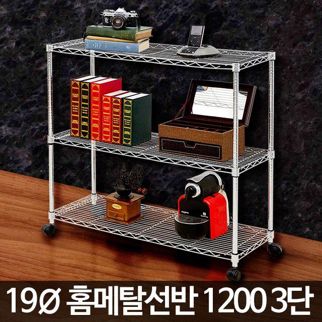 1200 3단 정리선반 메탈 앵글 아파트베란다 철제수납