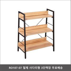 RO107-07 철제 사다리형 3단책장