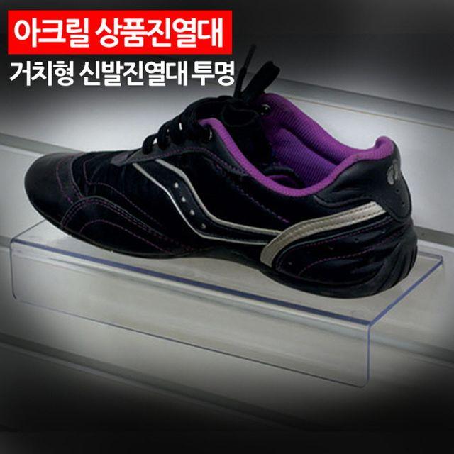 W 아크릴 상품진열대 신발진열대 투명 소품진열대