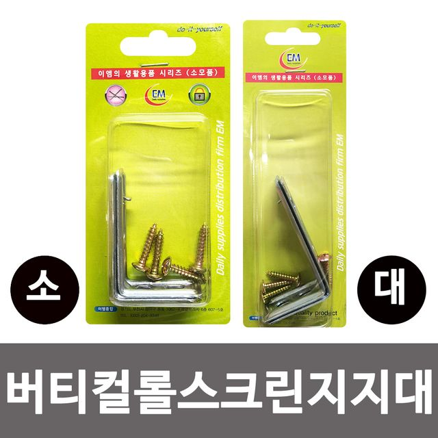 이엠 버티컬 롤스크린 지지대 소대 벽면브라켓 고정