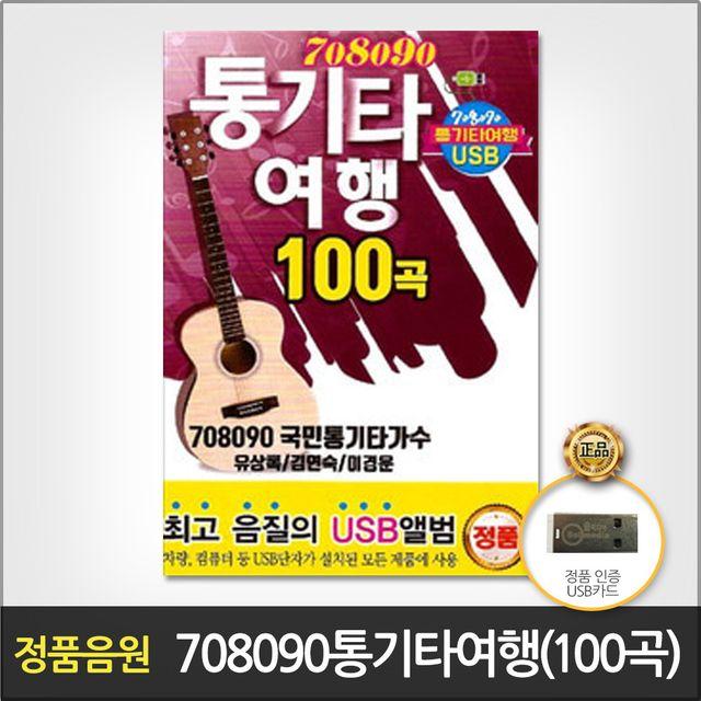 (더지엠)USB_708090통기타여행100곡