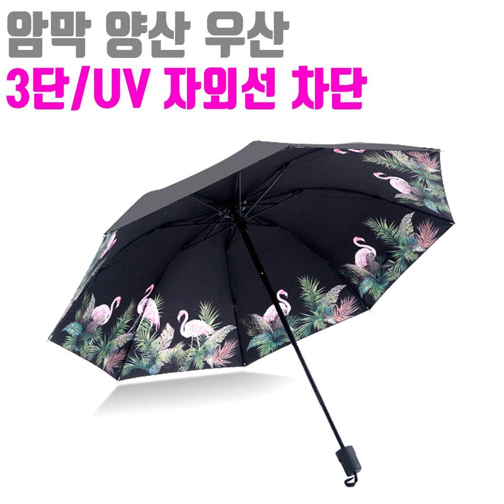 자외선 차단 암막 양우산 양산 3단 휴대용 플라밍고