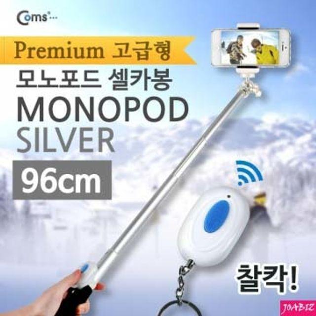 Coms 카메라 모노포드 셀카봉 무선셔터 Silver PC용품