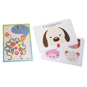 가베 동물 활용카드