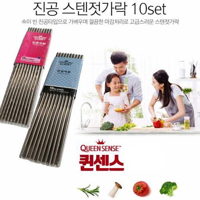진공 스텐 젓가락 10세트 업소용 가정용 진공젓가락