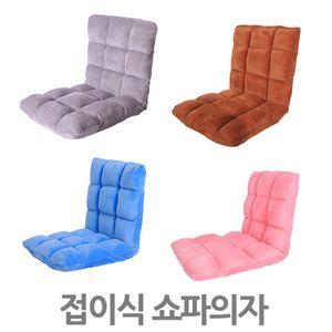 좌식 접이식 의자 쇼파 L 4가지 색상