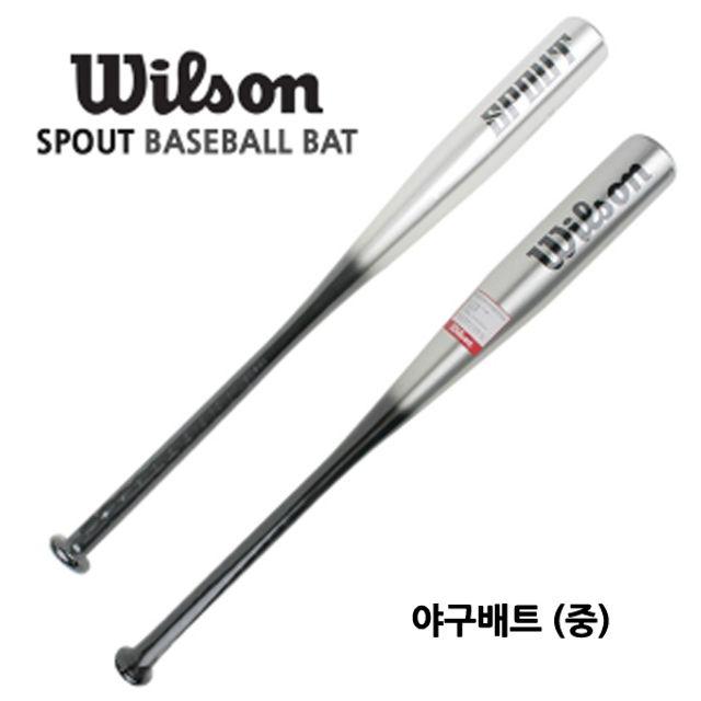 윌슨 스파우트 알루미늄 야구배트 야구방망이 (중)