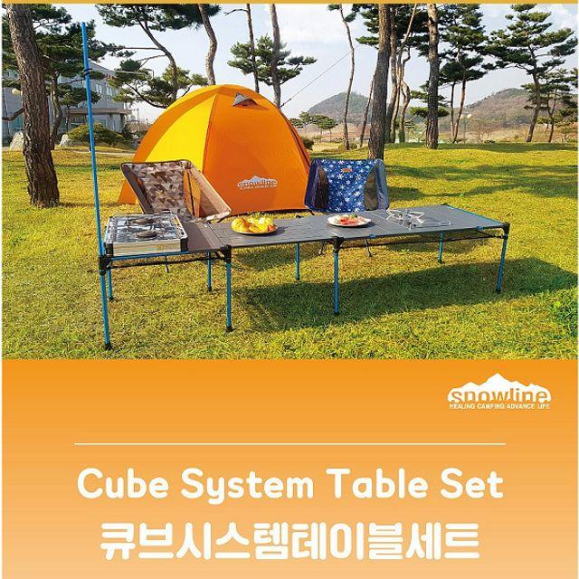 캠핑테이블 큐브시스템 테이블세트 야외테이블 취사