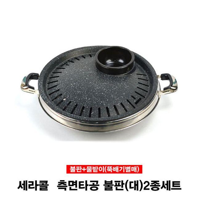 뚝배기 세라콜 측면타공 불판(대)2종세트