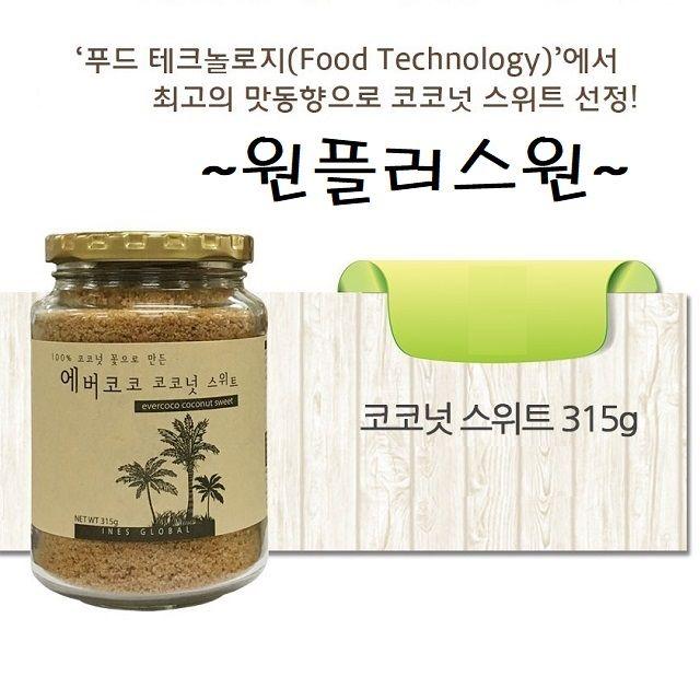 W2F3F92원플러스원 코코넛 천연설탕315g,천연설탕,코코넛설탕,자연설탕